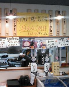 アナゴ刺丼
