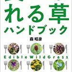 「食べられる草ハンドブック」を読んでみた!(書評記事)