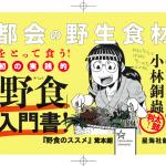 「野食のススメ -東京自給自足生活-」の本が出ます! & 野食会2017秋やります!