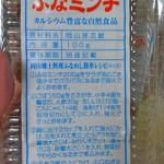 岡山・豊栄水産から来たふなミンチで「ふな飯」を作ったらびっくりの美味しさだった