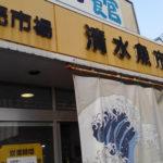 清水港「河岸の市」は静岡珍魚党の希望