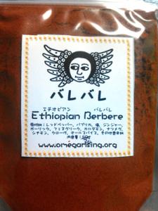 エチオピア,バレバレ