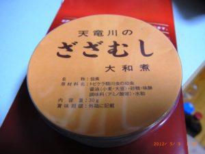 ざざむし缶