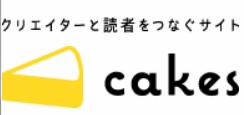 美味しい謎山菜①:富山の「ふじな」とは何者か