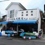 佐島・丸吉商店さんが近所にあったら我が家は破産してるだろうなと思う件