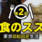 「野食のススメ 東京自給自足生活」第2回の記事が掲載されました! & 野食と釣りのお話