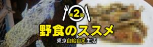 yashoku_topFeature02